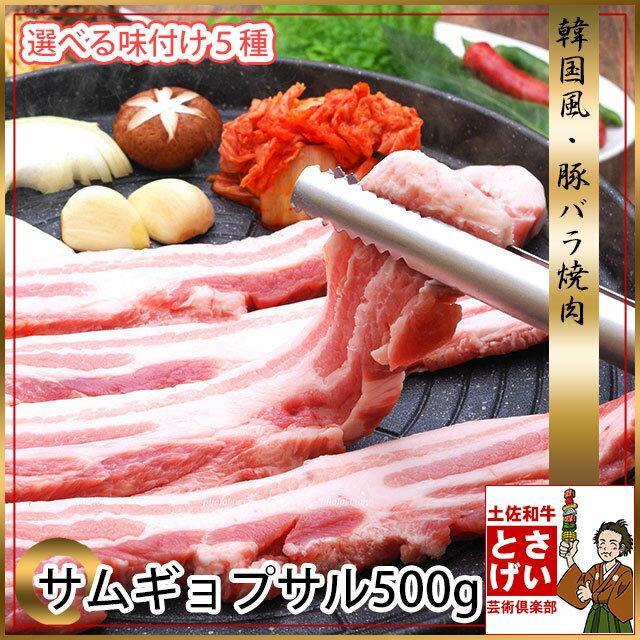 韓国風豚焼肉 サムギョプサル(4〜5mm厚)500gバーベキュー 豚肉