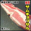 韓国風豚焼肉 特厚サムギョプサル(約1cm厚)500gバーベキュー 豚肉 【SS】【半額】