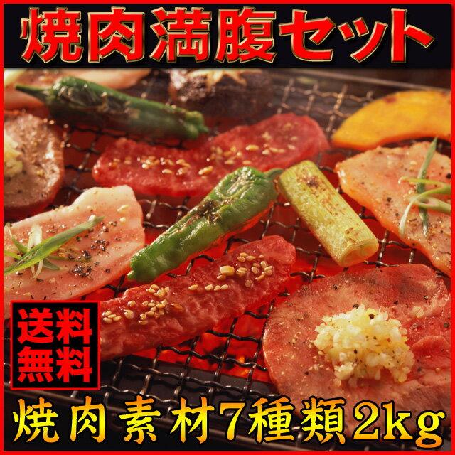 送料無料 焼肉満腹セット2kg バーベキューセット 焼肉セットBBQセット ギフト プレゼント 楽ギフ_のし和牛 牛肉 豚肉 鶏肉焼き肉 焼肉素材