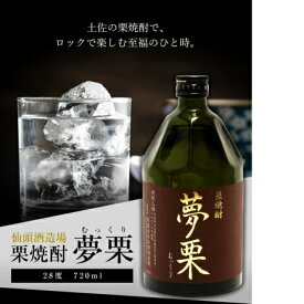 仙頭酒造 焼酎 日本酒 栗焼酎 夢栗 28度 720ml 高知 ロック