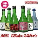 日本酒 飲み比べセット ミニ 日本酒 セット 高知 の地酒 日本酒 辛口 飲み比べ 6本セット【300ml×6本】お中元 お歳暮…
