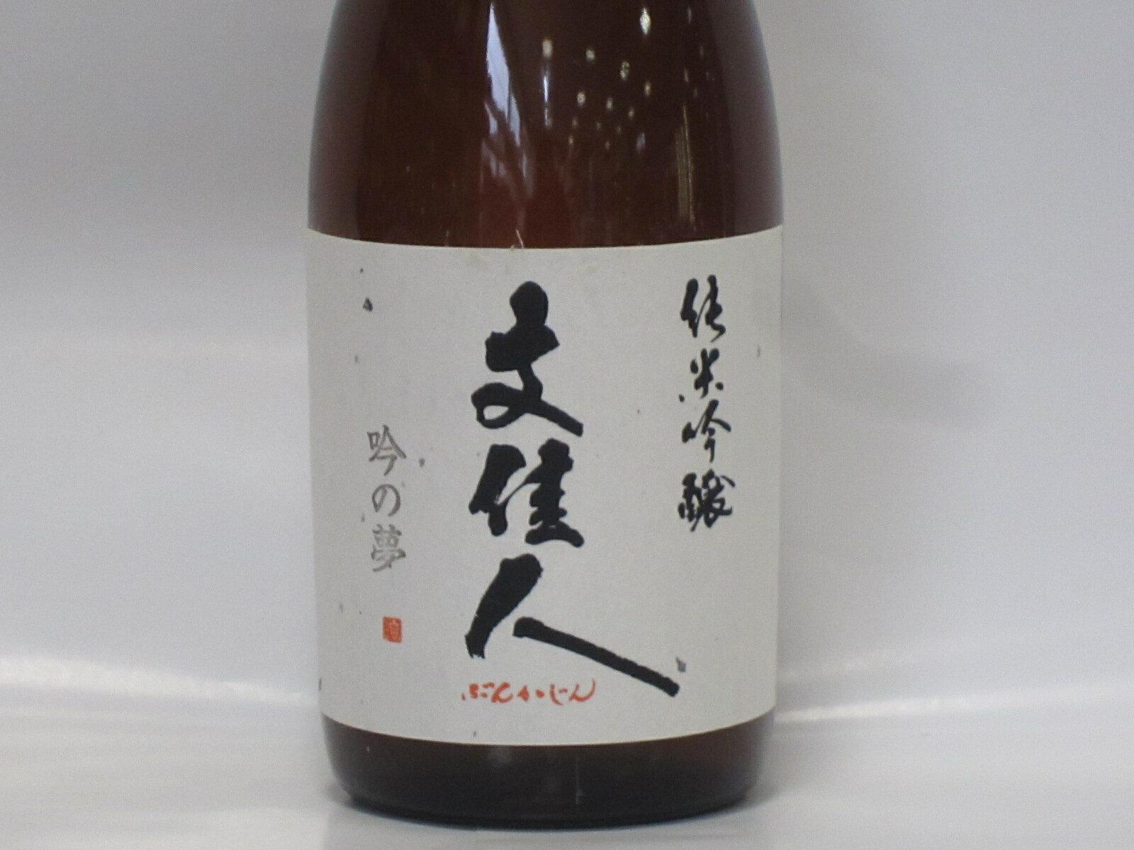 日本酒[文佳人]純米吟醸酒/吟の夢/720ml