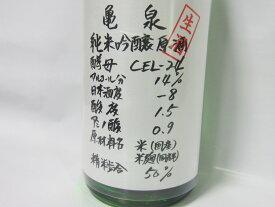 亀泉 酒 純米吟醸 純米吟醸酒 生酒 CEL-24 1.8L 日本酒 超人気酒 一升瓶 四国 高知 父の日