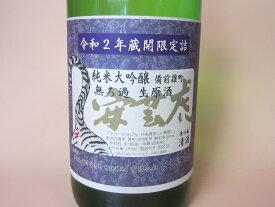 安芸虎 令和2年 蔵開き特別酒 純米大吟醸 無濾過 生原酒 1.8L