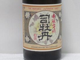 日本酒/司牡丹酒造 本醸造 古酒 720ml 燗に適す 日本酒 辛口
