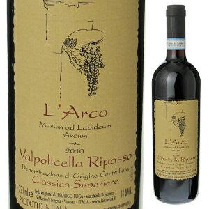 【6本〜送料無料】ヴァルポリチェッラ リパッソ クラシコ スペリオーレ 2011 ラルコ 750ml [赤]Valpolicella Ripasso Classico Superiore L'Arco