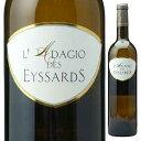 【6本〜送料無料】アダージョ デ ゼサール ブラン 2016 シャトー デ ゼサール 750ml [白]L'adagio Des Eyssards Blanc…