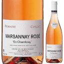 【6本〜送料無料】マルサネ ロゼ 2018 ドメーヌ コワイヨ 750ml [ロゼ]Marsannay Rose Domaine Coillot