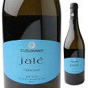 【6本〜送料無料】ヤレ シャルドネ 2014 クズマーノ 750ml [白]Jale Chardonnay Cusumano
