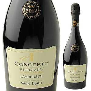 【6本〜送料無料】コンチェルト ランブルスコ レッジアーノ セッコ 2016 メディチ エルメーテ 750ml [微発泡赤]Concerto Lambrusco Reggiano Secco Medici Ermete & Figli S.r.l.