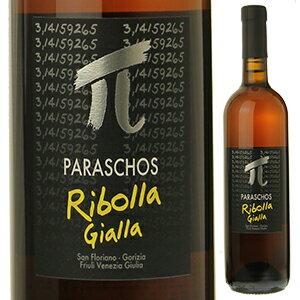 【6本〜送料無料】リボッラ ジャッラ 2012 パラスコス 750ml [白]Ribolla Gialla Paraschos [自然派]