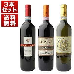 【送料無料】アッパッシメントを取り入れた唯一無二のバローロの造り手ロベルト サロットのピエモンテ銘醸ワイン3本セット【北海道・沖縄・離島は追加送料がかかります】