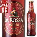 【送料無料】モレッティ ビール ラ ロッサ 1ケース(24本) 330ml [ビール]Birra Moretti La Rossa Moretti