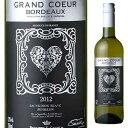 【6本〜送料無料】グラン クール ボルドー ブラン 2014 (レ グラン シェ ド フランス) 750ml [白]Grand Coueur Bordeaux Blanc Les Grands Chais De France