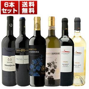 【送料無料】美味しくって飲みやすい♪リピーター様続出のイチオシ家飲みワインをセレクトした人気の南イタリア赤白6本セット【北海道・沖縄・離島は追加送料がかかります】