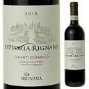 【6本〜送料無料】キャンティ クラシコ 2014 リニャーナ 750ml [赤]Chianti Classico Rignana
