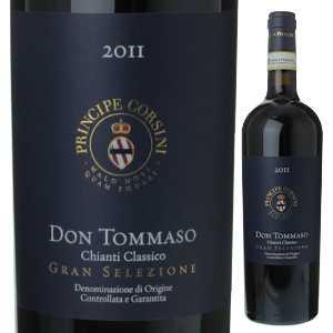 【6本〜送料無料】ドン トッマーゾ キャンティ クラシコ グラン セレッツィオーネ 2013 レ コルティ (プリンチペ コルシーニ) 750ml [赤]Don Tommaso Chianti Classico Gran Selezione Le Corti (Principe Corsini)