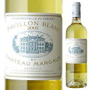 【送料無料】パヴィヨン ブラン デュ シャトー マルゴー 2005 750ml [白]Pavillon Blanc Du Chateau Margaux