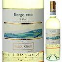 【6本〜送料無料】ソアーヴェ ボルゴレット 2017 ファゾーリ ジーノ 750ml [白]Soave Borgoletto Fasoli Gino [ソアヴェ]