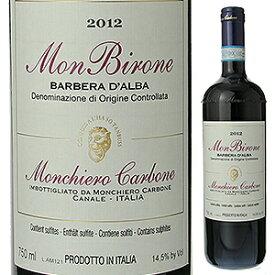 【6本〜送料無料】バルベーラ ダルバ モンビローネ 2017 モンキエロ カルボーネ 750ml [赤]Barbera D'alba Monbirone Monchiero Carbone