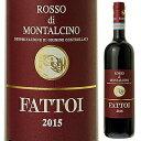 【6本〜送料無料】ロッソ ディ モンタルチーノ 2015 ファットーイ 750ml [赤]Rosso di Montalcino Fattoi