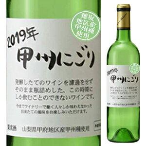 【6本〜送料無料】[11月末入荷予定]甲州にごり[穂坂地区] 2017 シャトー酒折ワイナリー 720ml [甘口白]Koshu Nigori (Hosaka) Ch teau Sakaori Winery