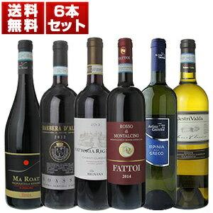 【送料無料】人気ワイン大集合!トスカーナ、ピエモンテ、ヴェネト3大銘醸地直輸入ワイン6本セット