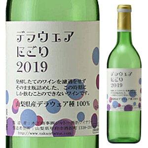 【6本〜送料無料】デラウェアにごり 2017 シャトー酒折ワイナリー 720ml [甘口白]Delaware Nigori Ch teau Sakaori Winery
