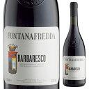 【6本〜送料無料】バルバレスコ 2013 フォンタナフレッダ 750ml [赤]Barbaresco Fontanafredda