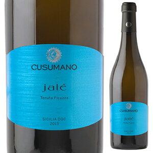 【6本〜送料無料】ヤレ シャルドネ 2015 クズマーノ 750ml [白]Jale Chardonnay Cusumano