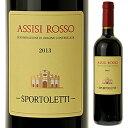 【6本〜送料無料】アッシジ ロッソ 2013 スポルトレッティ 750ml [赤]Assisi Rosso Sportoletti