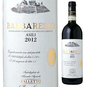 【送料無料】バルバレスコ アジリ 2012 ブルーノ ジャコーザ 750ml [赤]Barbaresco Asili Azienda Agricola Falletto di Bruno Giacosa
