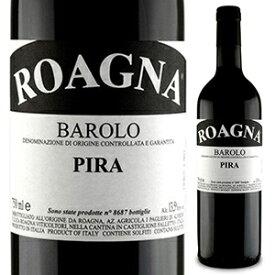 【6本〜送料無料】バローロ ピラ 2013 ロアーニャ 750ml [赤]Barolo Pira Roagna