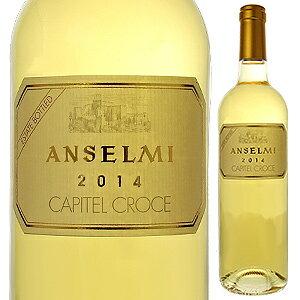 【6本〜送料無料】カピテル クローチェ 2015 アンセルミ 750ml [白]Capitel Croce Anselmi