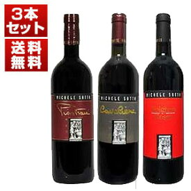 【送料無料】ボルゲリのこだわり派「ミケーレサッタ」赤3本セット!ワインへの純粋な情熱が生み出す「カヴァリエーレ」「ピアストライア」「ボルゲリロッソ」 (750ml×3)【北海道・沖縄・離島は追加送料がかかります】