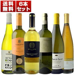 【送料無料】イタリア白ワインの旨安チャンピオン「ヴェルディッキオ」飲み比べ6本セット【北海道・沖縄・離島は追加送料がかかります】