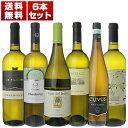 【送料無料】イタリア各地の個性豊かな味わいが楽しめる直輸入白ワイン6本セット