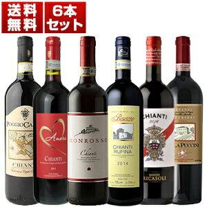 【送料無料】世界中で愛されているイタリアワイン「キャンティ」飲み比べ6本セット【北海道・沖縄・離島は追加送料がかかります】