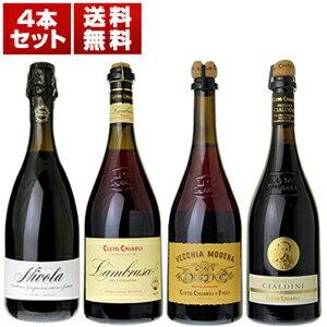 【送料無料】最高峰ランブルスコの決定版!ワインガイドで史上初の最高賞獲得「キアルリ」上級ランブルスコ4本セット【北海道・沖縄・離島は追加送料がかかります】