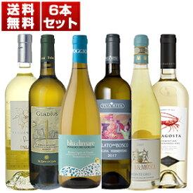 【送料無料】リグーリア、サルデーニャ、トスカーナ!ミネラリーでフレッシュ、爽快な白ワイン「ヴェルメンティーノ」飲み比べ6本セット (750ml×6)【北海道・沖縄・離島は追加送料がかかります】