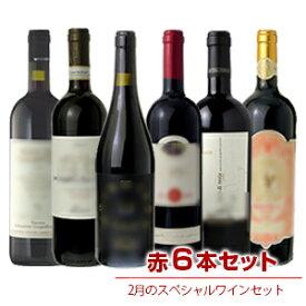 【送料無料】1本あたり2200円!2月のスペシャルワインセット赤6本 (750ml×6)【北海道・沖縄・離島は追加送料がかかります】