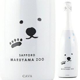 【6本〜送料無料】シロクマ ブリュット マルヤマドウブツエン NV ヴィニコラ デ サラル 750ml [発泡白]Shirokuma Brut Maruyama Zoo Clos Montblanc