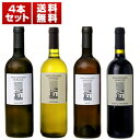 【送料無料】ピーコ、サッサイア、マシエリ、ロッソマシエリ!イタリア自然派を代表する「ラ ビアンカーラ」の人気ワインが入った4本セット (750ml×4)【北海道・沖縄・離島は追加送料がかかります】 [