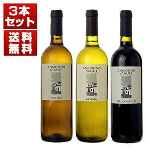 【送料無料】サッサイア、イマシエリ、ロッソマシエリ!イタリア自然派を代表する「ラ ビアンカーラ」の人気ワインが入った3本セット [自然派][アンジョリーノ マウレ]