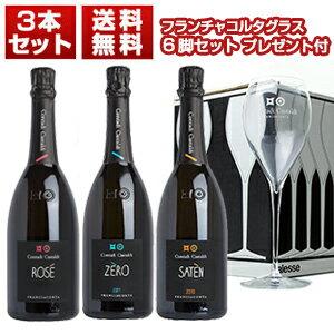 【送料無料】ワイングラス6脚プレゼント付き!名門ベラヴィスタが設立 「コンタディ カスタルディ」上級フランチャコルタ3本セット【北海道・沖縄・離島は追加送料がかかります】