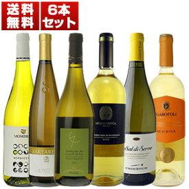 【送料無料】イタリア白ワインの旨安チャンピオン「ヴェルディッキオ」飲み比べ6本セット (750ml×6)【北海道・沖縄・離島は追加送料がかかります】