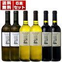 【送料無料】サッサイア、マシエリ、ロッソマシエリ!イタリア自然派を代表する「ラ ビアンカーラ」の人気ワインが入…