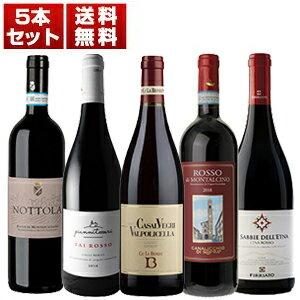【送料無料】英国ワイン誌の権威『デカンター』で偉大な評価!ヴェネト、トスカーナ、シチリア凄腕生産者の赤ワインを一挙に堪能するお値打ち5本セット【北海道・沖縄・離島は追加送料がかかります】