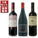 【送料無料】世界最古の原産地呼称「ヴァル ダルノ ディ ソープラ」を表現するペトローロを味わう!最古の畑から造る「ボッジナ」、名詞的ワイン「トリオーネ」、若樹によるピュアな果実味「イナルノ」3本セット (750ml×3)【北海道・沖縄・離島は追加送料がかかります】
