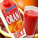 【12本〜送料無料】ブラッドオレンジジュース (タロッコジュース) 1L オランフリーゼル[冷凍便のみ]